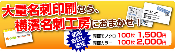 横浜名刺工房